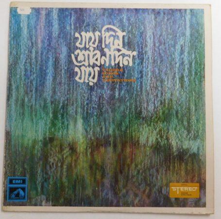 Tagore Songs And Recitations - Jai Din Sravana Din Jai LP (VG+/VG) IND