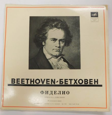 Beethoven - Fidelio 3xLP (NM/VG) USSR.
