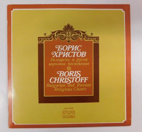 Bulgarian And Russian Religious Chants LP (NM/NM)
