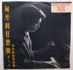 "Liu Shih-Kun - Piano Recital 10"" (VG/G+) CHINA"