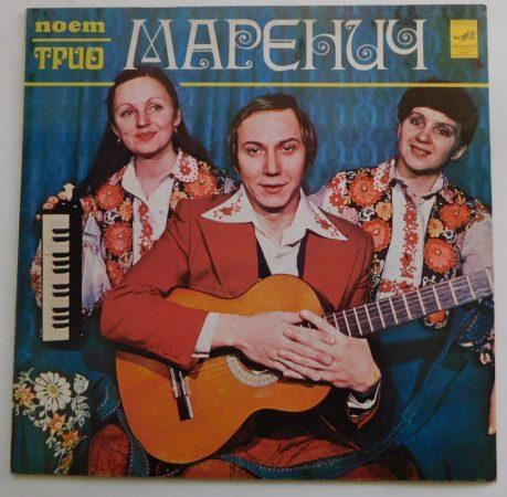 Trio Marenics LP (VG+/VG+) RUS
