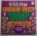 Kijivszkij Orkesztr - Ukrainszkih Narodnyi Insztrumentiv LP (EX/G+) RUS