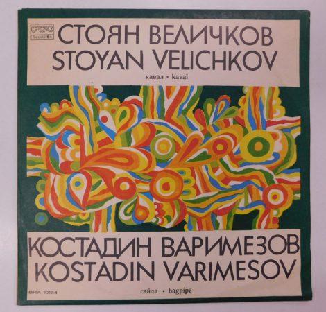 Stoyan Velichkov / Kostadin Varimesov - Bagpipe LP (EX/VG+) BUL.