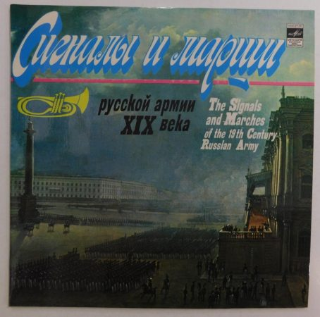 USSR Defence Ministry Brass Band - The Signals And Marches Of The 19th Century Russian Army LP (NM/NM) USSR
