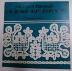 Siberian Folk Choir - Vladimir Chirkov LP (EX/VG+) RUS