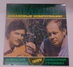 N. Gromin - Django (Jazz Compositions) LP (NM/EX) USSR.