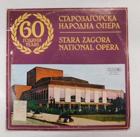 60 Years Stara Zagora National Opera 2LP (VG+/G+)