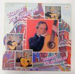 Boris Rubashkin - Boris Rubashkin In Moscow LP (EX/VG+) USSR.