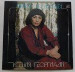 Xenia Georgiandi LP (VG+/VG+) RUS