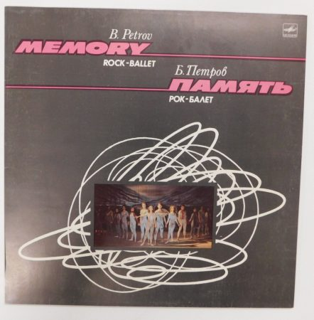 Petrov - Memory LP rock-ballet (EX/VG+) USSR
