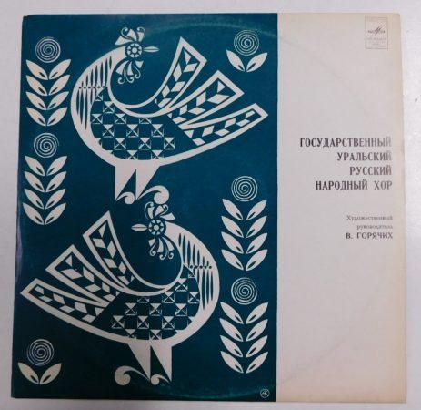 Urals Russian Folk Choir - Vladimir Goryachiky LP (EV/VG) RUS