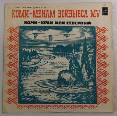Komi - Menam Voyvivsa Mu LP (NM/VG) USSR