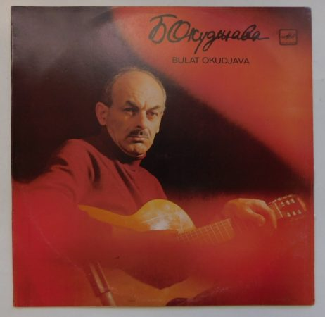 Bulat Okudjava - Songs LP (NM/VG) RUS