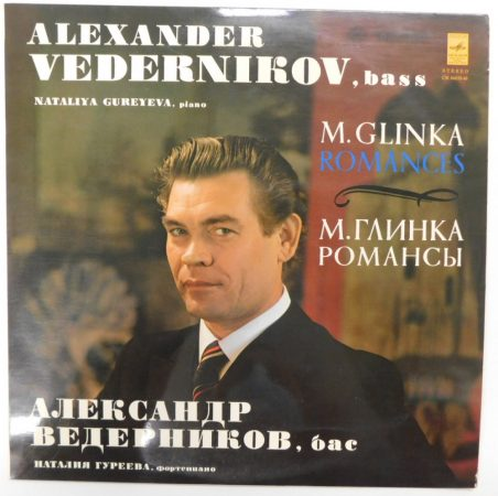 Vedernikov, Gureyeva, Glinka LP (NM/EX) USSR
