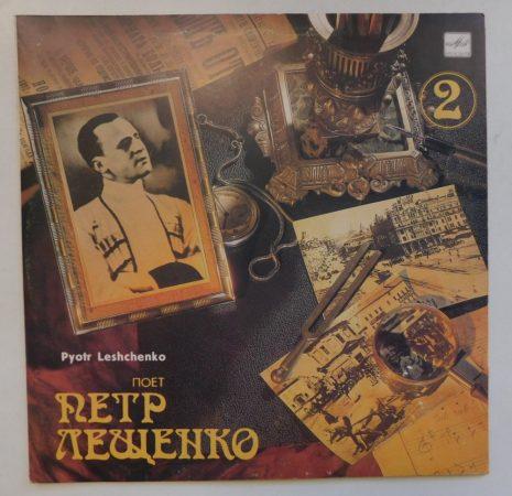 Pyotr Leschenko 2 LP (EX/VG+) RUS