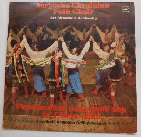 Yeryovka Ukranian Folk Choir - Avdievsky LP (VG+/VG) RUS