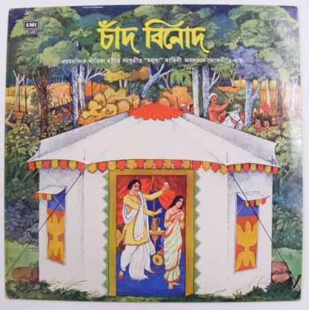 Nirmalendu Chowdhury – Chand Binod (Folk Ballads of Mymensingh) LP (EX/VG+) IND