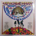 Krasniye Maki: Discs Go Round LP (VG+/VG+) RUS