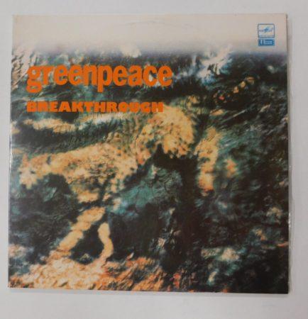 Greenpeace - Breakthrough 2xLP (EX/EX) USSR.