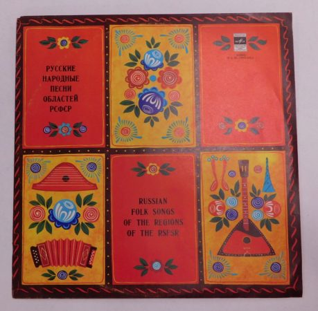 Russian Folk Songs Of The Regions Of The RSFSR LP (NM/VG+) USSR.
