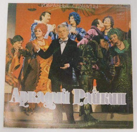 Arkady Raikin - Kedvenc oldalak LP (VG+/VG) USSR.