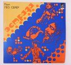 V/A - Leo Sayer LP (EX/VG+) USSR.