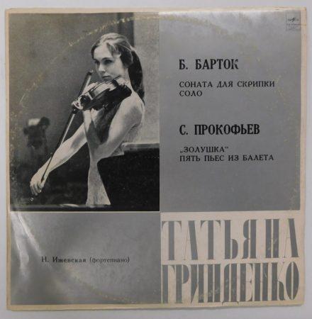 Grindenko, Bartók, Prokofiev - Sonata For Solo Violin / Five Pieces Cinderella LP (EX/G+) USSR.