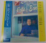 Kiyoshi Shiga y su Orquesta - En Buenos Aires LP (NM/NM, aláírt) Japan