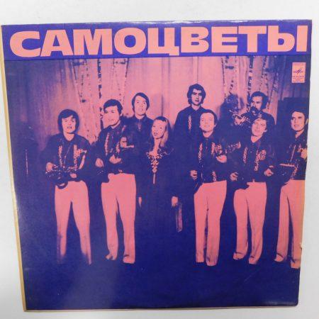 Szamocvety zenekar LP (EX/VG) RUS