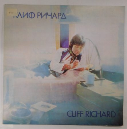 Cliff Richard - I'm Nearly Famous LP (EX/VG+) BUL.