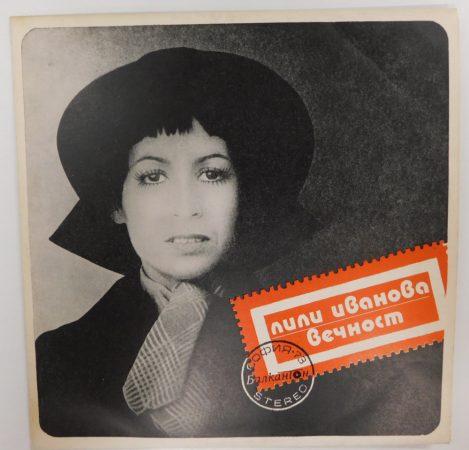 Lili Ivanova - Eternity LP (EX/VG+) BUL