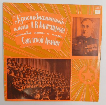 Boris Alexandrov - Song And Dance Ensemble Of The Soviet Army LP (EX/VG) USSR
