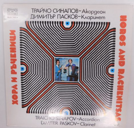 Sinapov, Paskov - the Tiger LP (NM/VG) BUL