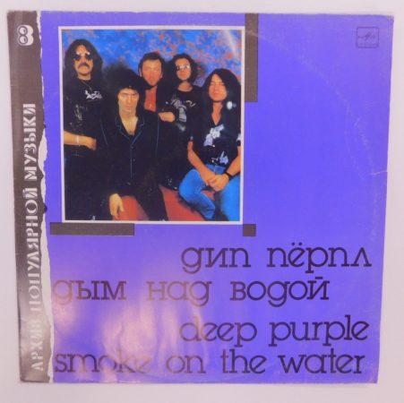 Deep Purple - Smoke On The Water LP (EX/VG) USSR